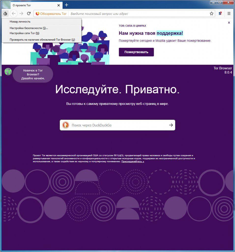 Блокировщик рекламы для tor browser установка тор браузера в дебиан hydraruzxpnew4af