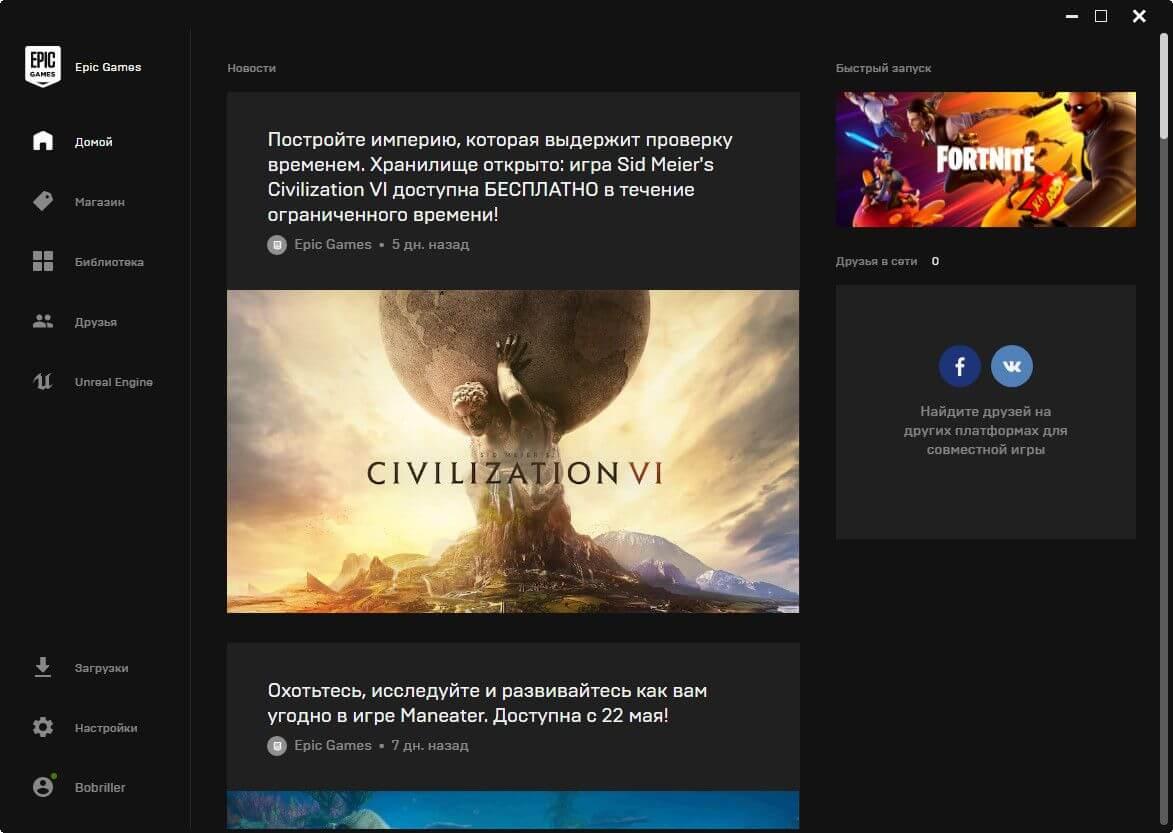 Epic Games Launcher 10.16.1 скачать бесплатно на русском ...