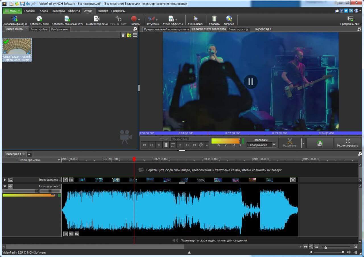 Videopad Video Editor 8.69 скачать бесплатно на русском ...